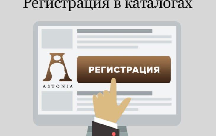 Регистрация компании в каталогах организаций